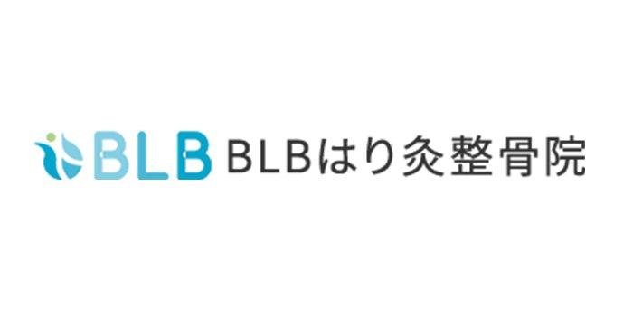 BLBはり灸整骨院