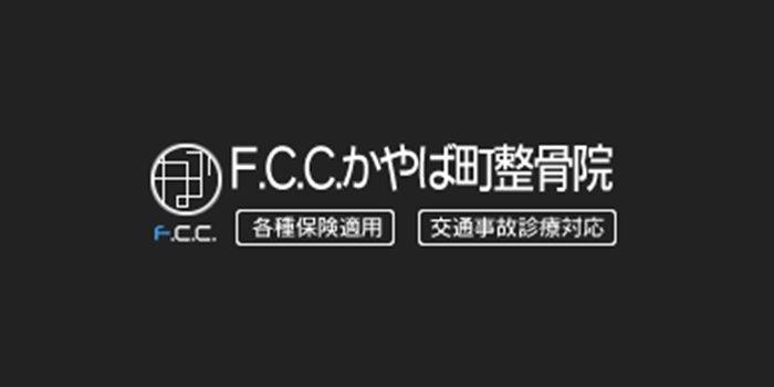 F.C.C.かやば町整骨院