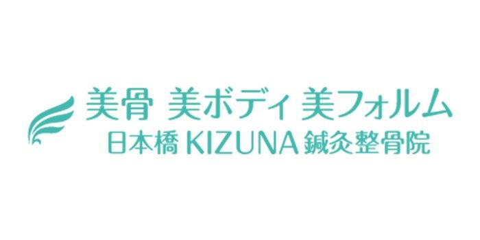 日本橋KIZUNA鍼灸整骨院