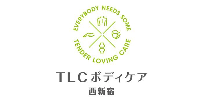 TLCボディケア・鍼灸整骨院 西新宿