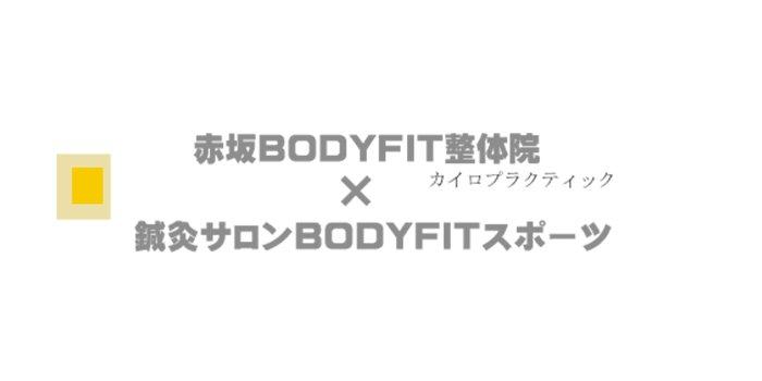 赤坂BODYFIT整体院×鍼灸サロンBODYFITスポーツ