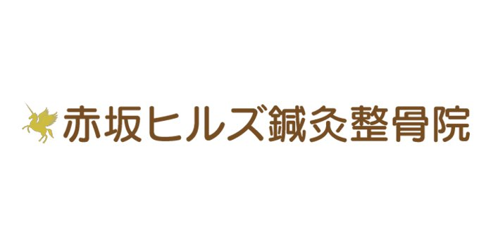 赤坂ヒルズ鍼灸整骨院