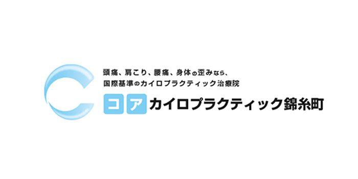 コア・カイロプラクティック錦糸町