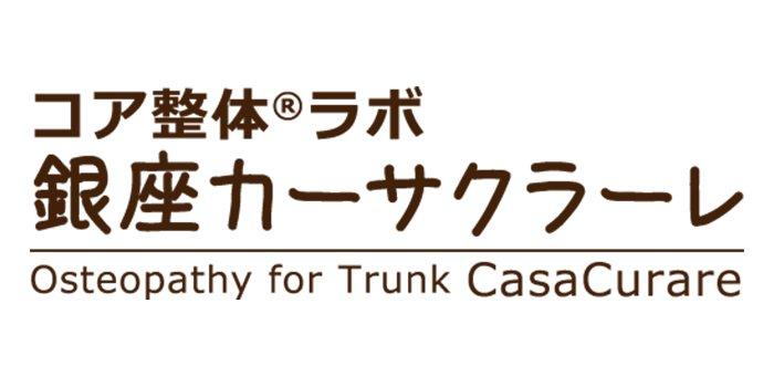 銀座カーサクラーレ