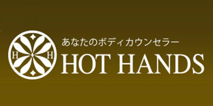 HOT HANDS 勝どき店