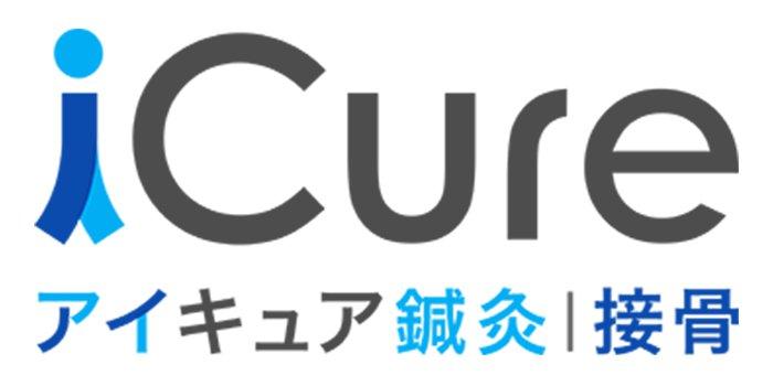 iCure鍼灸整骨院 四谷三丁目