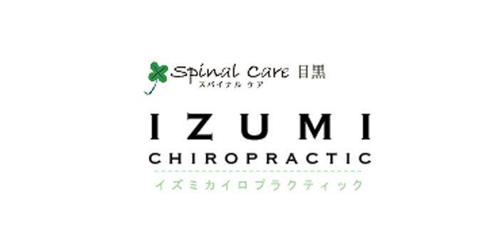 IZUMI カイロプラクティック