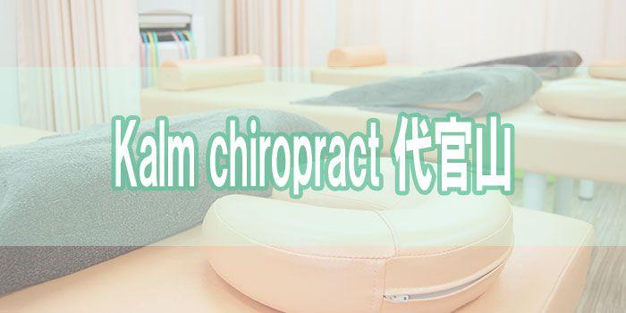Kalm chiropract 代官山