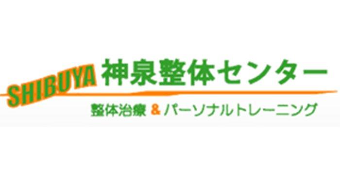 渋谷神泉整体センター