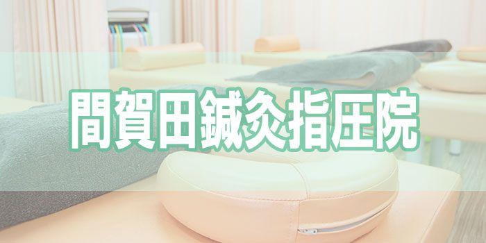 間賀田鍼灸指圧院