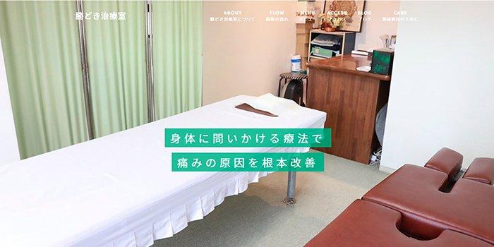 勝どき治療室