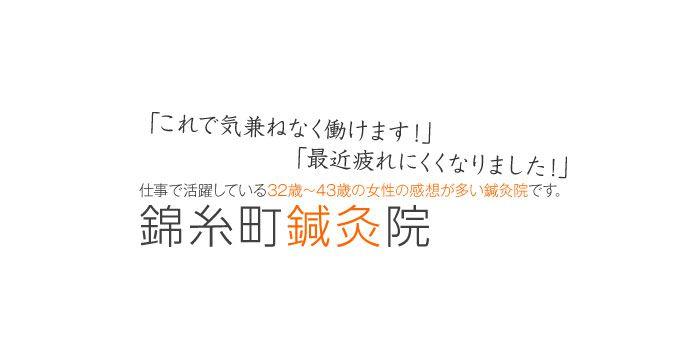 錦糸町鍼灸院