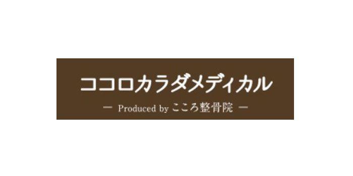 ココロカラダメディカル 大森店