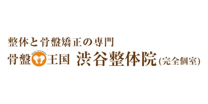 骨盤王国渋谷整体院