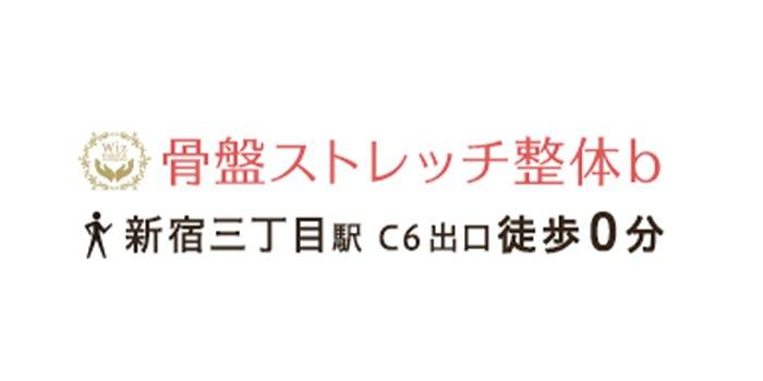 骨盤ストレッチ整体b新宿三丁目店