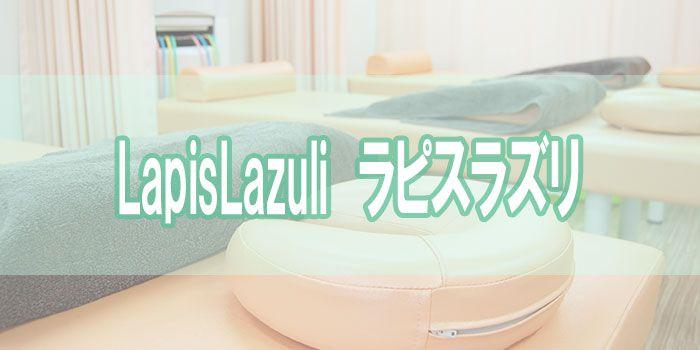LapisLazuli ラピスラズリ