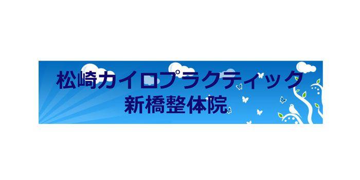 松崎カイロプラクティック新橋整体院
