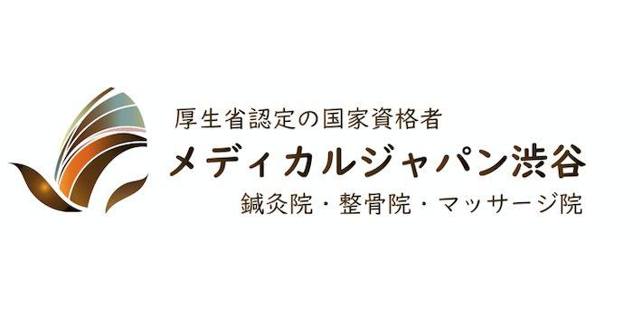 メディカルジャパン渋谷