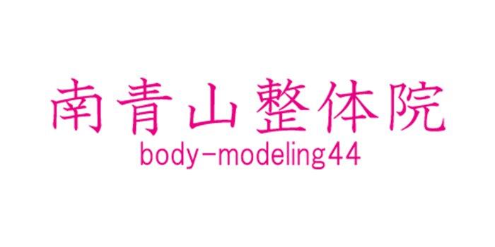 南青山整体院 body-modeling44
