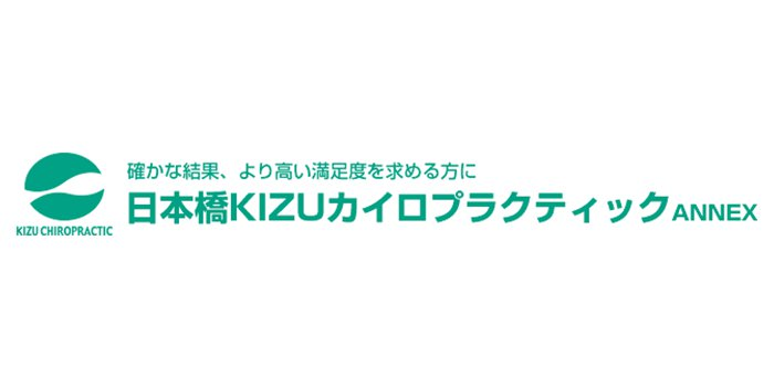 KIZUカイロプラクティックANNEX