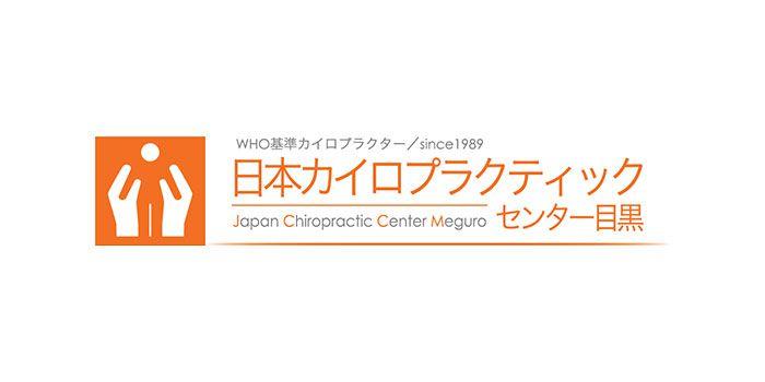 日本カイロプラクティックセンター 目黒
