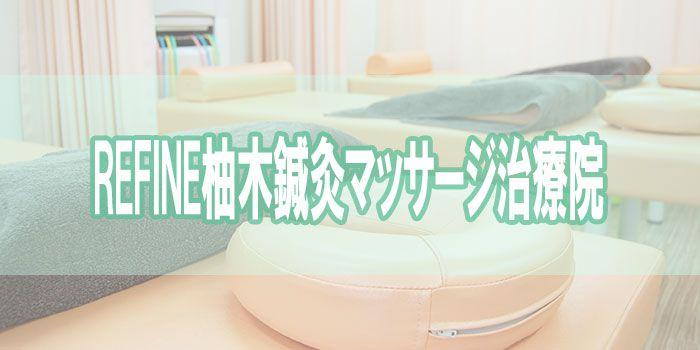 REFINE柚木鍼灸マッサージ治療院