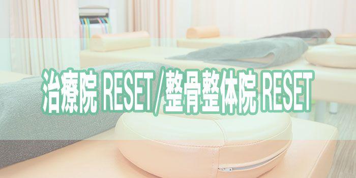 治療院 RESET/整骨整体院RESET