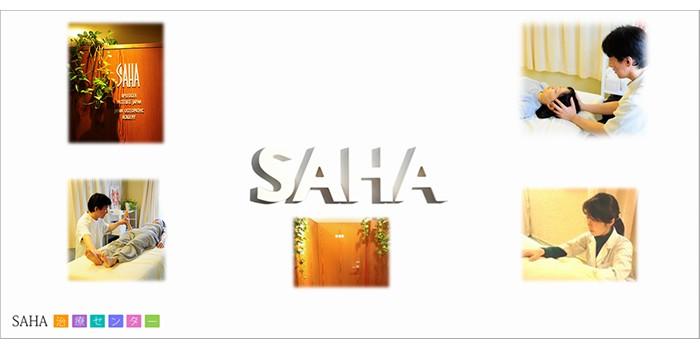 新宿整体 SAHA治療センター