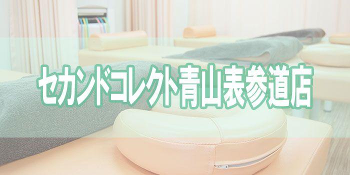 セカンドコレクト青山表参道店