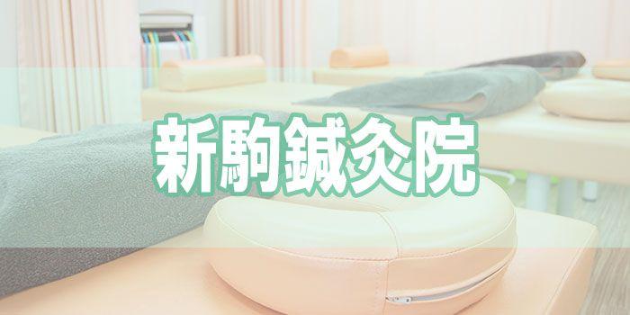 新駒鍼灸院