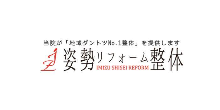姿勢リフォーム整体 IMIZU SHISEI REFORM
