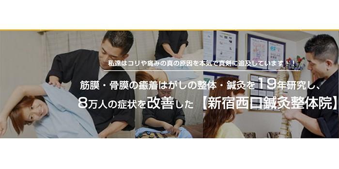 新宿西口鍼灸整体院