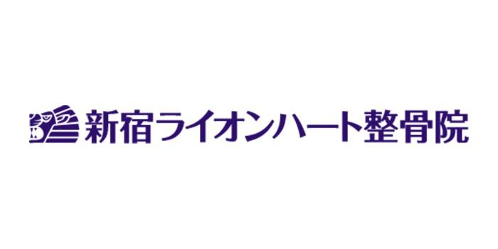 新宿ライオンハート整骨院