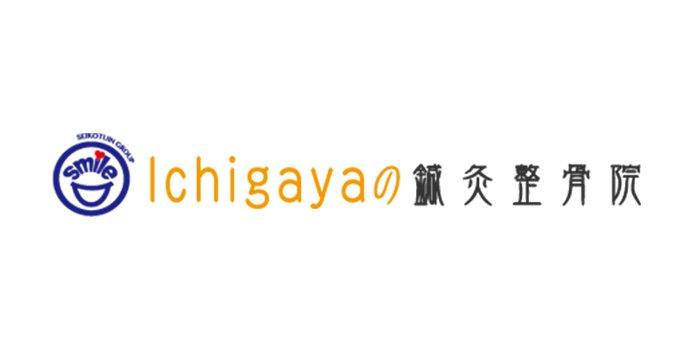 Ichigayaの鍼灸整骨院