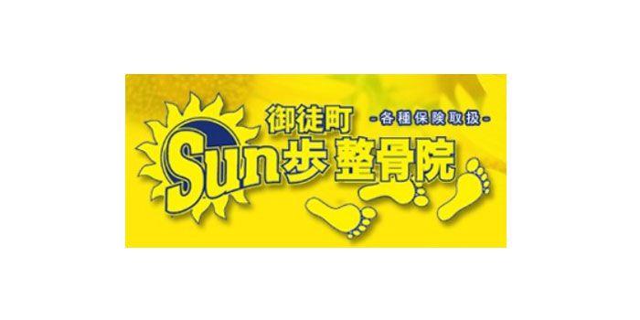Sun歩整骨院