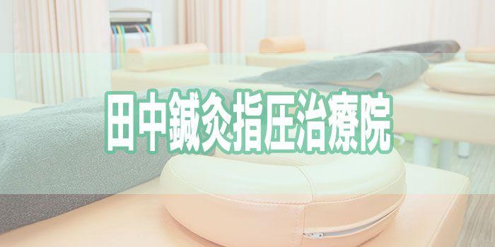 田中鍼灸指圧治療院