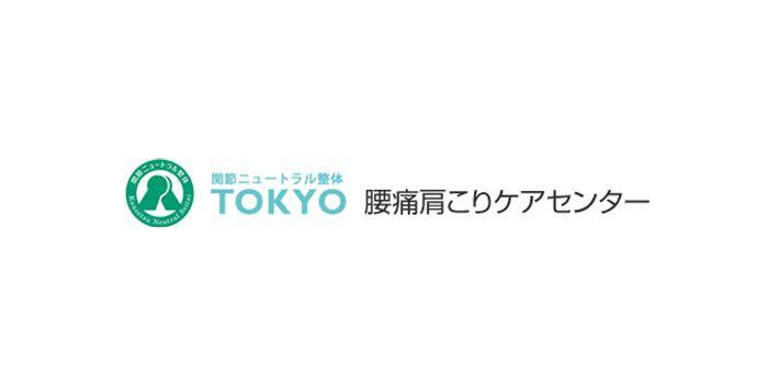 TOUKYO腰痛肩こりケアセンター