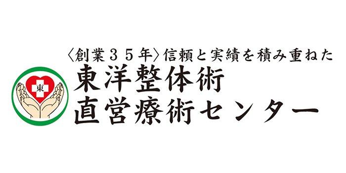 東洋カイロプラクティック 仙台駅前店