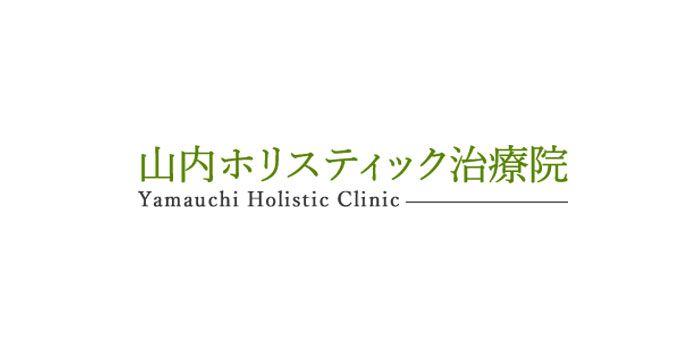 山内ホリスティック治療院