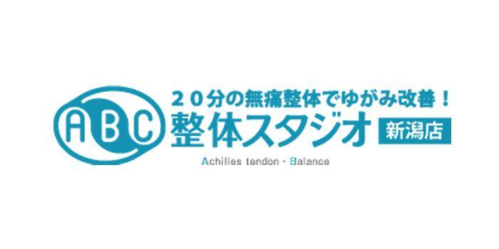 ABC整体スタジオ新潟店