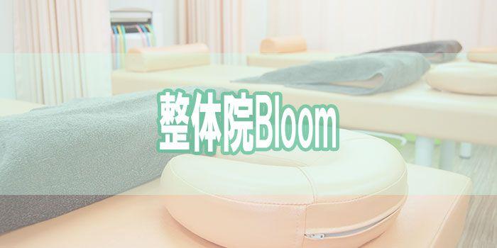 整体院Bloom