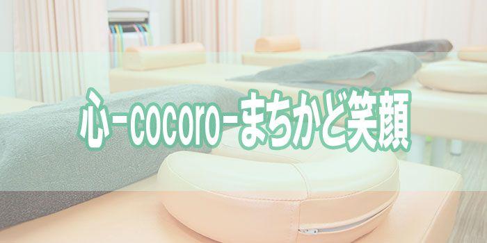 心-cocoro-まちかど笑顔