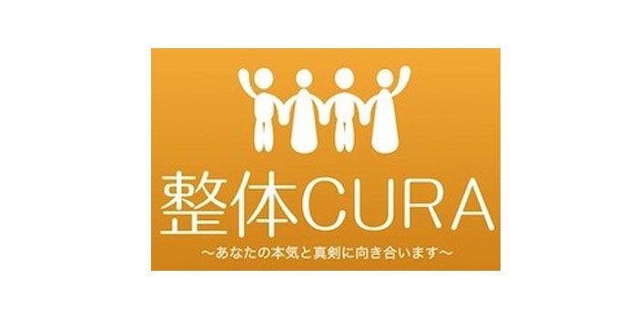 マッサージ・整体CURA