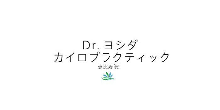 Dr.ヨシダ カイロプラクティック 恵比寿院