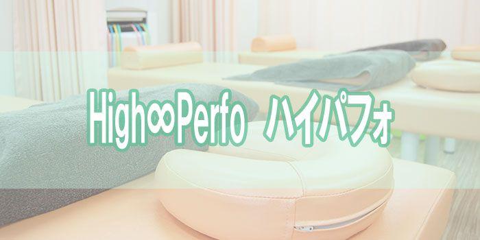 High∞Perfo ハイパフォ
