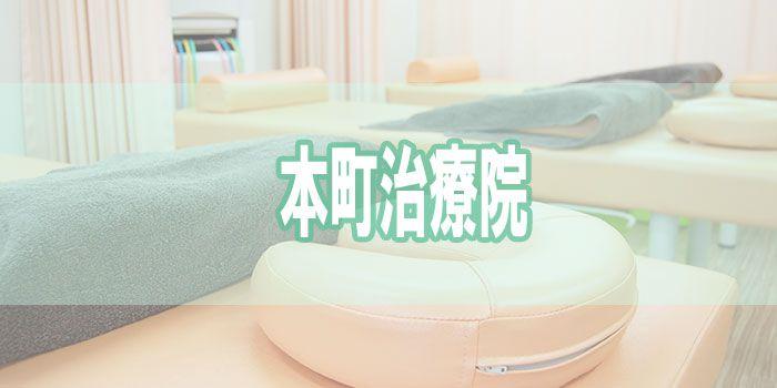 本町治療院