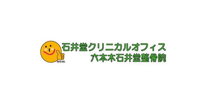 石井堂クリニカルオフィス 六本木院