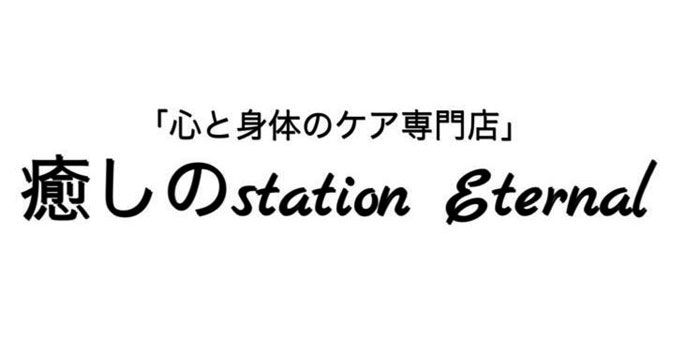 アロマパーソナル整体癒しのstation Eternal
