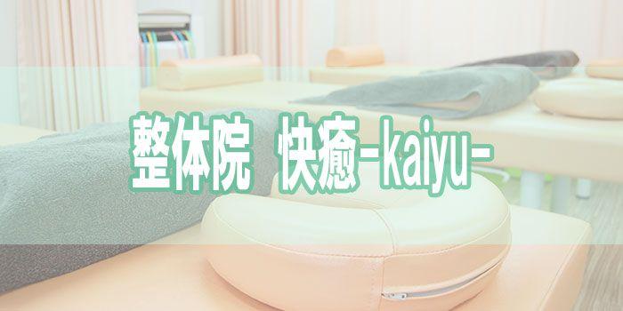 整体院 快癒-kaiyu-