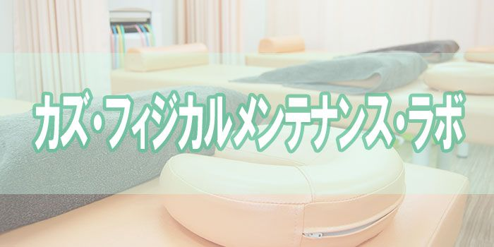 カズ・フィジカルメンテナンス・ラボ